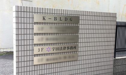 事務所外観(2)